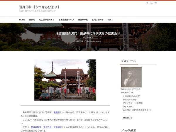 名古屋城の鬼門、龍泉寺に浮き沈みの歴史あり
