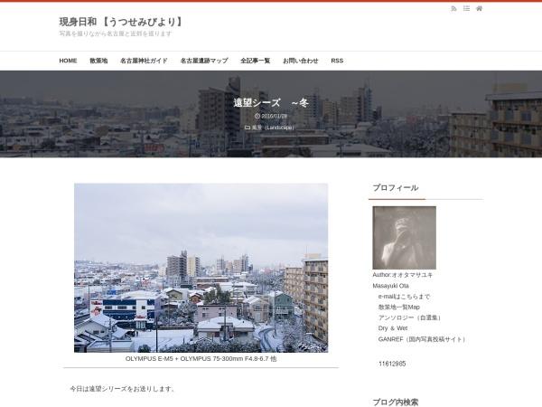 遠望シーズ ~冬