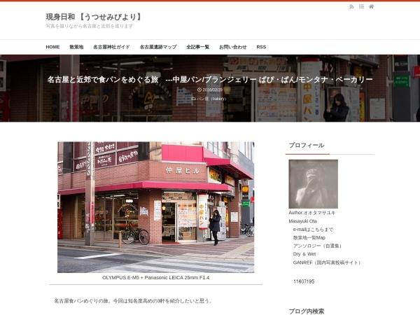名古屋と近郊で食パンをめぐる旅 ---中屋パン/ブランジェリー ぱぴ・ぱん/モンタナ・ベーカリー