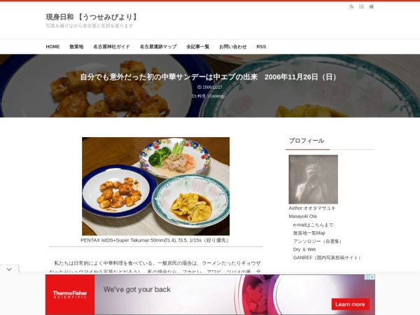 自分でも意外だった初の中華サンデーは中エプの出来 2006年11月26日(日)