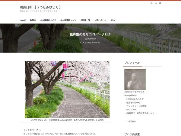 桜終盤のモリコロパーク行き