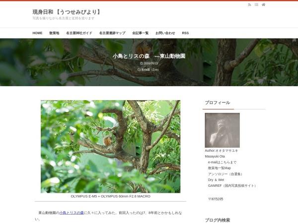 小鳥とリスの森 ---東山動物園