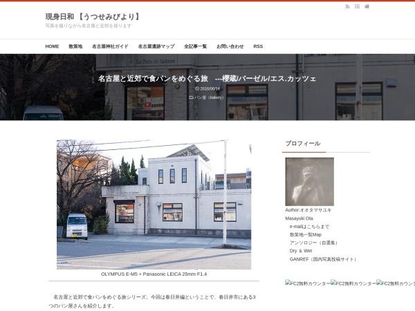 名古屋と近郊で食パンをめぐる旅 ---櫻蔵/バーゼル/エス.カッツェ