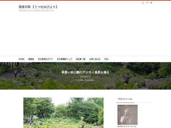 茶屋ヶ坂公園のアジサイ風景を撮る