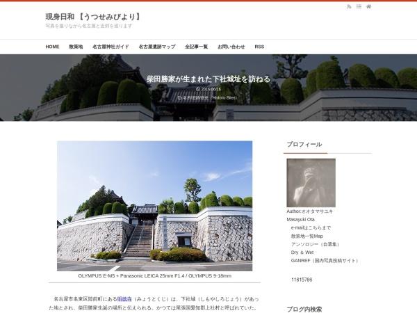 柴田勝家が生まれた下社城址を訪ねる