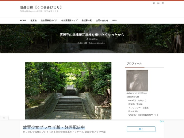 雲興寺の赤津焼瓦屋根を撮りたくなったから