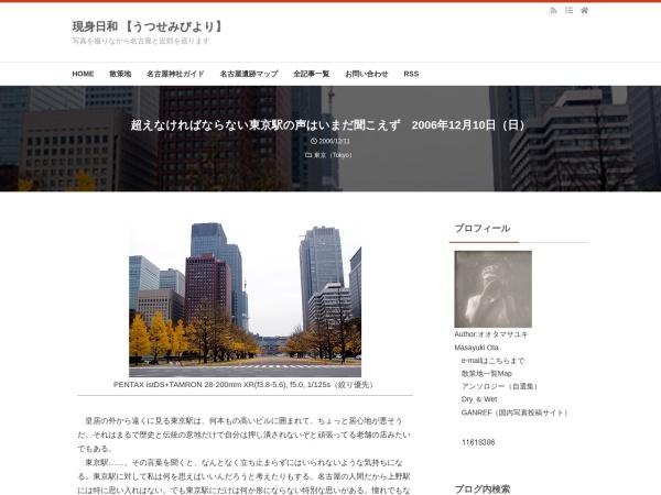 超えなければならない東京駅の声はいまだ聞こえず 2006年12月10日(日)