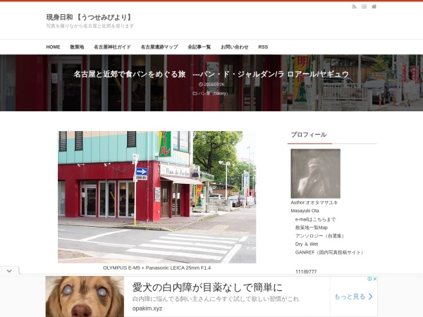 名古屋と近郊で食パンをめぐる旅 ---パン・ド・ジャルダン/ラ ロアール/ヤギュウ