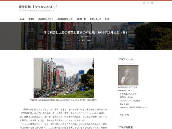 体に馴染む上野の空気と驚きの不忍池 2006年12月11日(月)