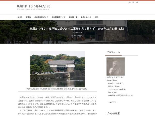 皇居まで行くも江戸城に近づけず二重橋を見て見えず 2006年12月13日(水)