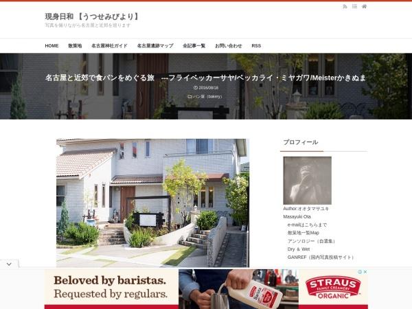 名古屋と近郊で食パンをめぐる旅 ---フライベッカーサヤ/ベッカライ・ミヤガワ/Meisterかきぬま