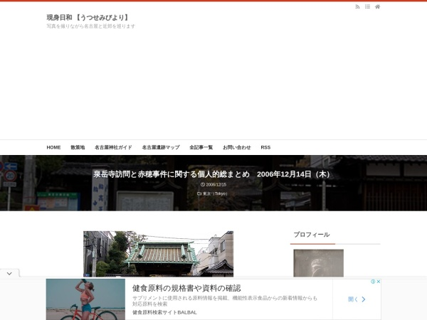 泉岳寺訪問と赤穂事件に関する個人的総まとめ 2006年12月14日(木)