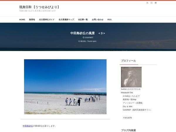 中田島砂丘の風景 <3>