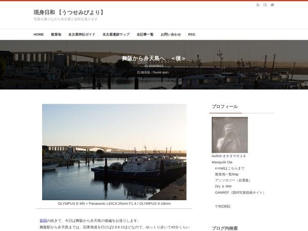 舞阪から弁天島へ <後>