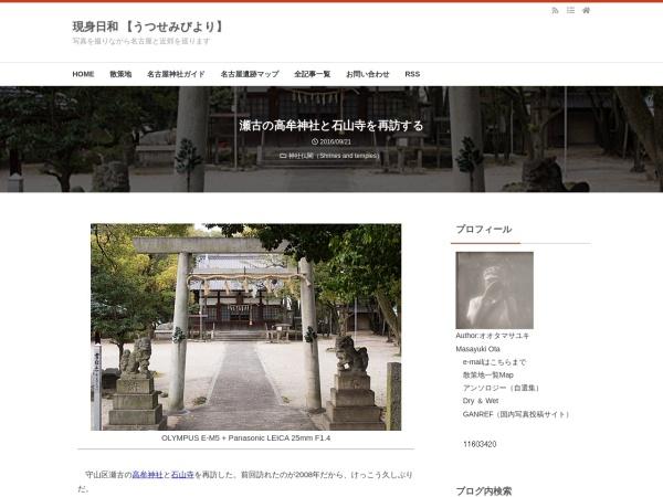 瀬古の高牟神社と石山寺を再訪する