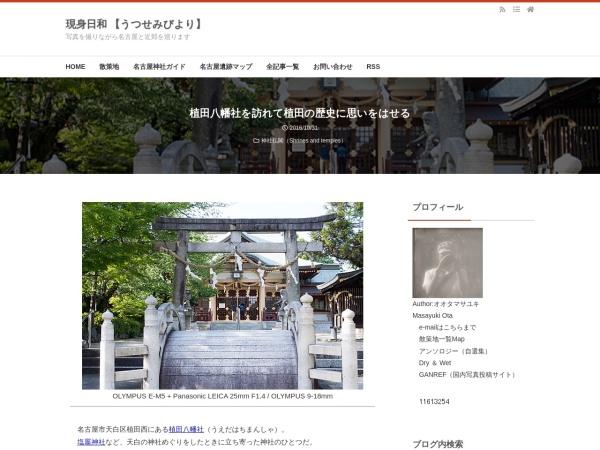 植田八幡社を訪れて植田の歴史に思いをはせる