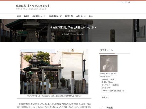 名古屋市東区は須佐之男神社がいっぱい