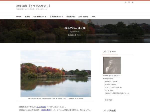 秋色の杁ヶ池公園