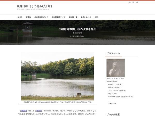 小幡緑地本園、秋の夕景を撮る