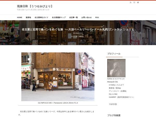 名古屋と近郊で食パンをめぐる旅 ---大須ベーカリー/パンドール丸武/ゴントラン シェリエ