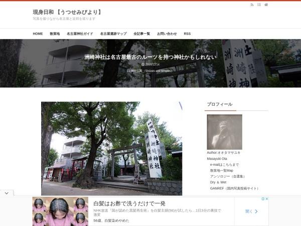 洲崎神社は名古屋最古のルーツを持つ神社かもしれない