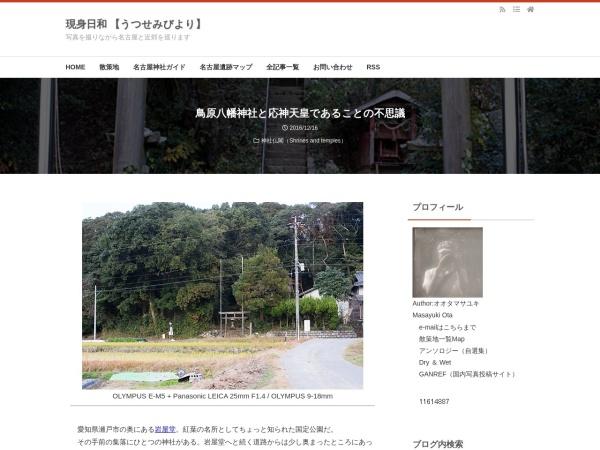 鳥原八幡神社と応神天皇であることの不思議