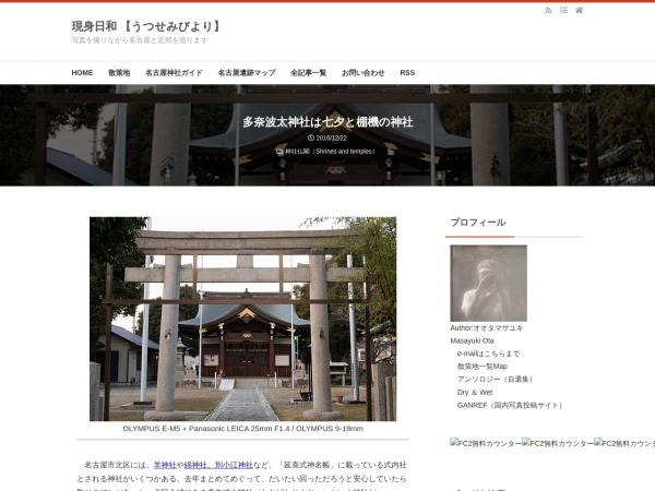 多奈波太神社は七夕と棚機の神社