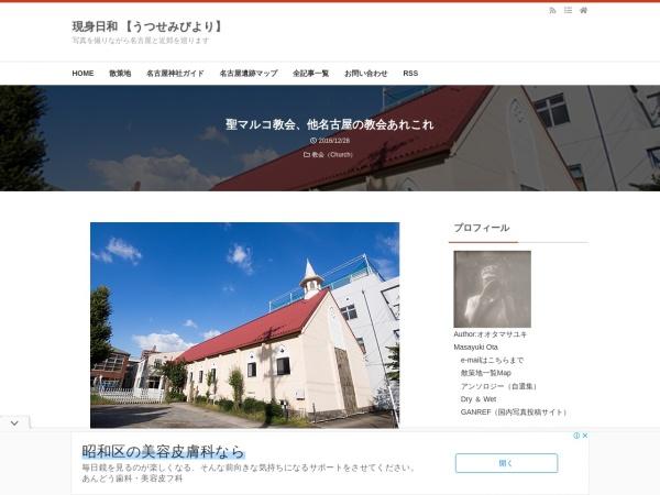 聖マルコ教会、他名古屋の教会あれこれ