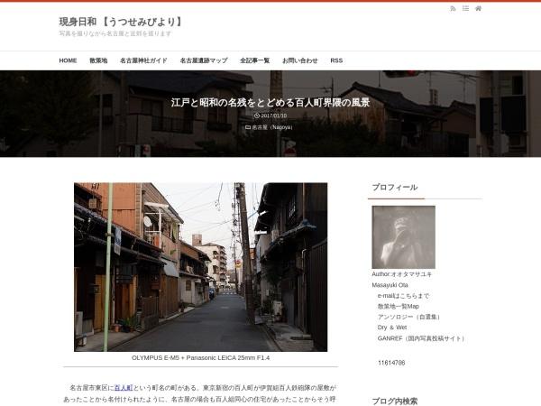 江戸と昭和の名残をとどめる百人町界隈の風景