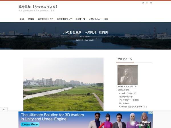 川のある風景 ~矢田川、庄内川