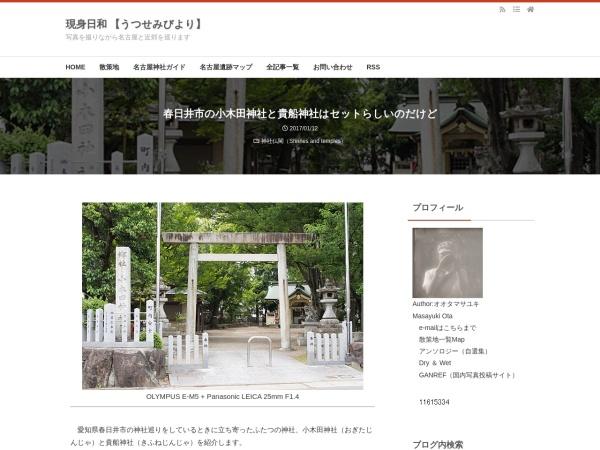 春日井市の小木田神社と貴船神社はセットらしいのだけど