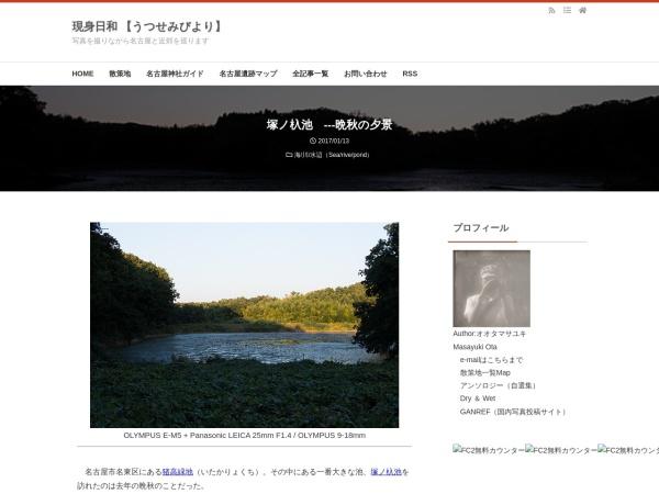 塚ノ杁池 ---晩秋の夕景