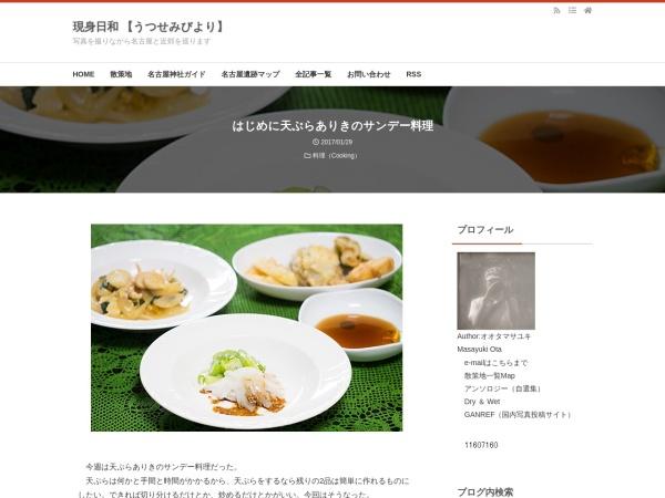 はじめに天ぷらありきのサンデー料理