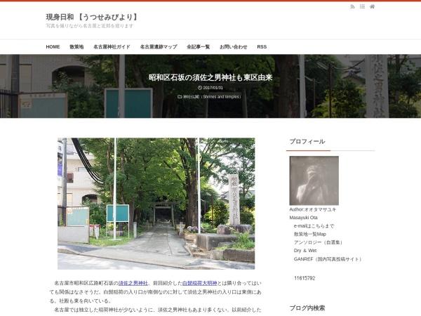 昭和区石坂の須佐之男神社も東区由来