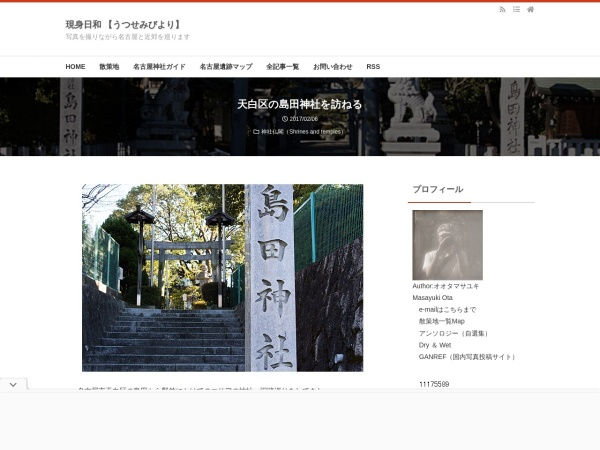 天白区の島田神社を訪ねる