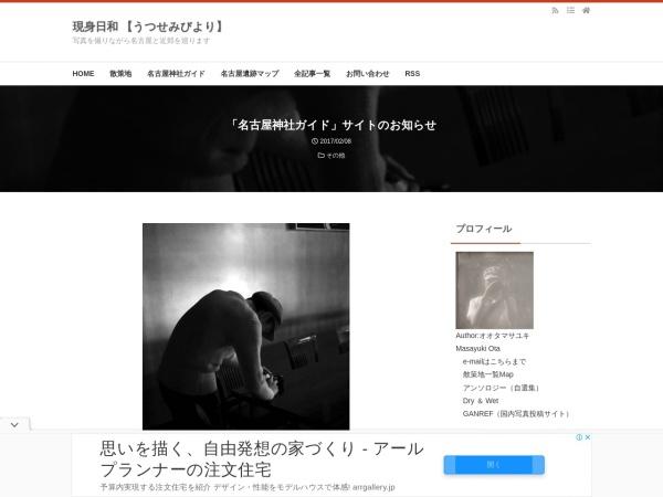 「名古屋神社ガイド」サイトのお知らせ