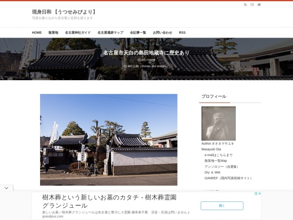 名古屋市天白の島田地蔵寺に歴史あり