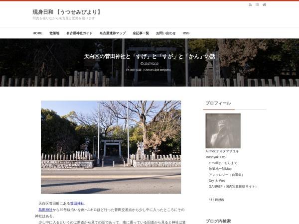 天白区の菅田神社と「すげ」と「すが」と「かん」の話