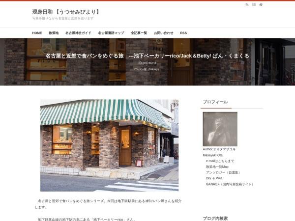 名古屋と近郊で食パンをめぐる旅 ---池下ベーカリーrico/Jack&Betty/ ぱん・くまくる