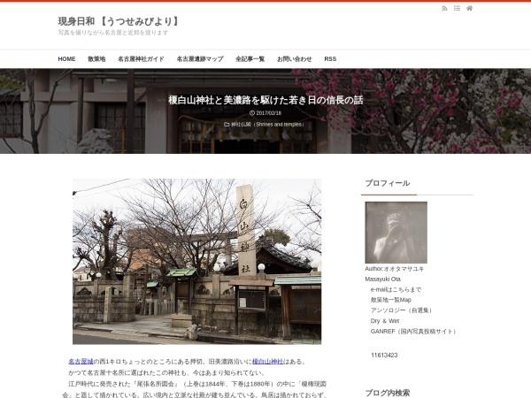 榎白山神社と美濃路を駆けた若き日の信長の話