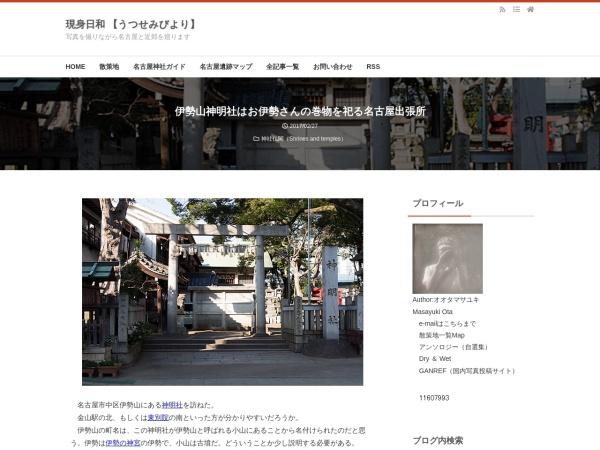 伊勢山神明社はお伊勢さんの巻物を祀る名古屋出張所