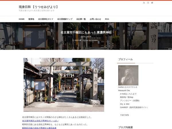 名古屋市千種区にもあった素盞男神社