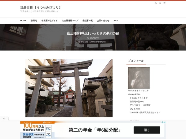 山王稲荷神社はいっときの夢幻の跡