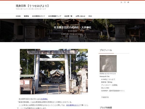 名古屋市北区の式内社・大井神社
