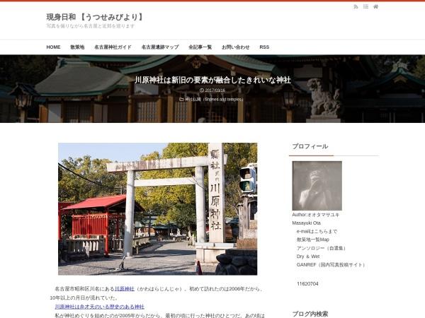 川原神社は新旧の要素が融合したきれいな神社