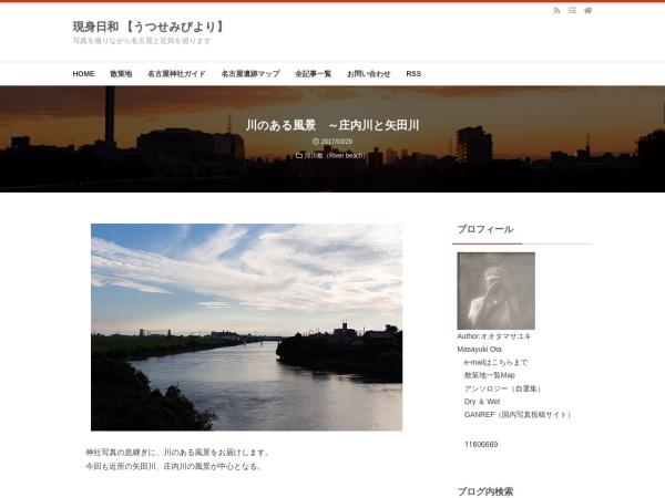 川のある風景 ~庄内川と矢田川