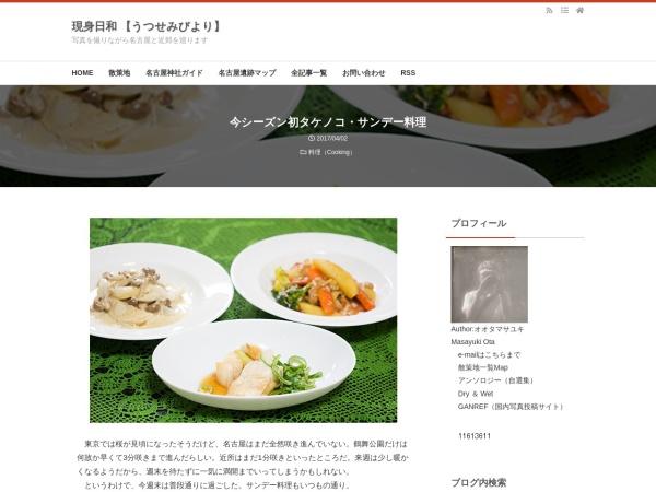 今シーズン初タケノコ・サンデー料理
