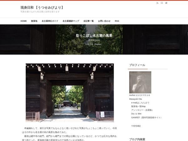 取りこぼし名古屋の風景