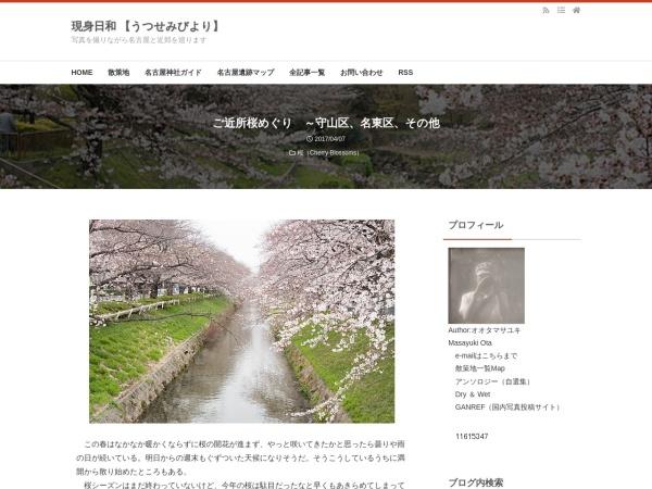 ご近所桜めぐり ~守山区、名東区、その他