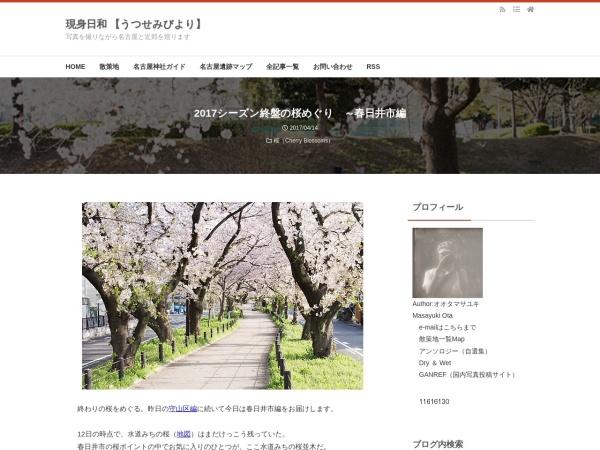 2017シーズン終盤の桜めぐり ~春日井市編